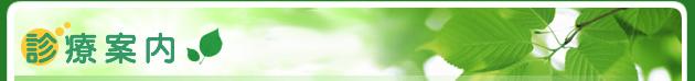 内視鏡検査について/大津市 胃腸科 内視鏡検査