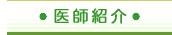 医師紹介/滋賀県大津市 内科 消化器内科 胃腸科 内視鏡 胃カメラ