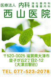 西山医院/滋賀県大津市 内科 消化器内科 胃腸科 内視鏡 胃カメラ